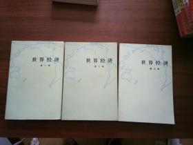 世界经济【三册全】