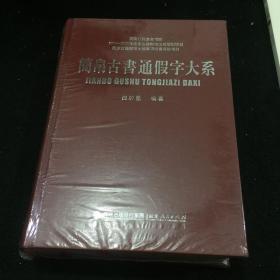简帛古书通假字大系(精装)
