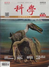 《科学》双月刊杂志 2018年第1期【品如图】