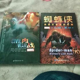 漫威小说=《内战》《蜘蛛侠-克雷文最后的狩猎》两本合售