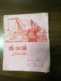 练习册8(六七十年代)作业本