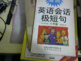 漫畫 英語會話極短語 1字篇