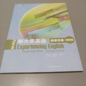 新大学英语(教案手册·辨思篇)