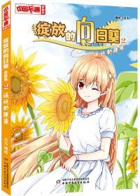 绽放的向日葵·漫画版2遥远的距离