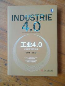 工业4.0:正在发生的未来(精装)