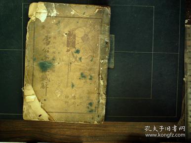 G536,民国医书,民国上海鸿文书局排印本:雷公药性解,一册全,印刷精良