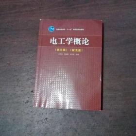 电工学概论(第三版配光盘)