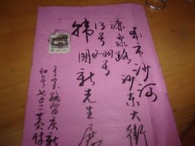 广东著名书画家,广州市美协副主席黄棠先生早期与艺友收藏家的信札--毛笔信札1通1叶全,信有虫注如图/带1个毛笔信封,及1个夫妇2人签名女儿婚礼请东--见图,所见即所得