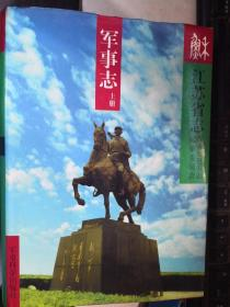 江苏省志. 64.军事志(上册).