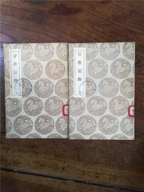 民国初版商务印书馆丛书集成《习斋记余》二册全