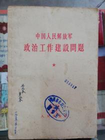 1964年版:中国人民解放军政治工作建设问题