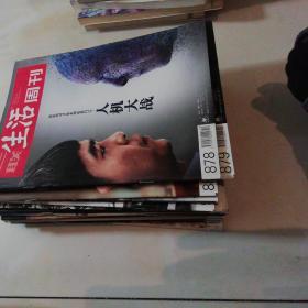 《三联生活周刊》15本
