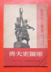 《傅夫索图库》1950年11月初版