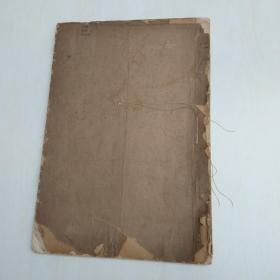 稀见《愙斋砖瓦录》民国8年西泠版,红黑套印。