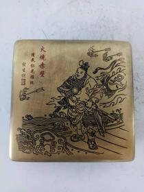纯铜墨盒·方形墨盒·纯铜厚铜胎墨盒·火烧赤壁墨盒·墨匣·重量391克