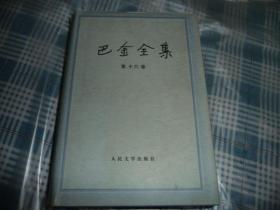 巴金全集16   第十六卷  精装  人民文学出版社  收录《随想录》