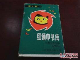 《红领巾书库 第一辑》(8册全)