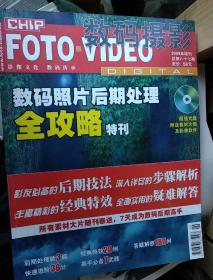 数码摄影 2009年增刊总第87期:数码照片后期处理全攻略特刊 无光盘