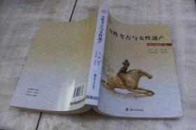 女性考古与女性遗产 (平装16开  2011年7月1版1印  有描述有清晰书影供参考)