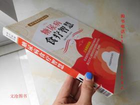 食疗智慧养生堂丛书:糖尿病食疗智慧