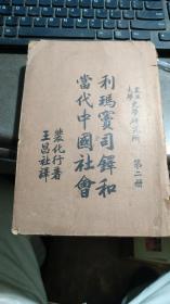 《利玛窦司铎和当代中国社会》全2册
