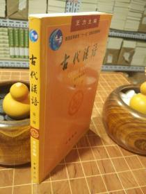 现代汉语(校订重排本)平 装 第2册