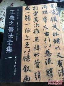 王羲之书法全集(全10卷)