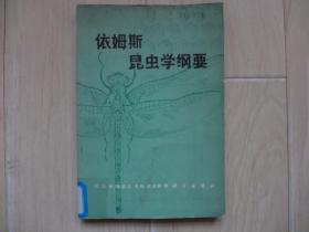 依姆斯昆虫学纲要(前后书皮有口子边上的口子已经粘上)【馆藏书