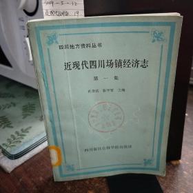 近现代四川场镇经济志【第一集】