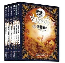 暗夜之光系列(二)(7-12册) 《薄暮猎人》 《黑色陷阱》 《黎明杀手》 《灵魂之湖》 《幽灵之王》 《命运之子》共6册