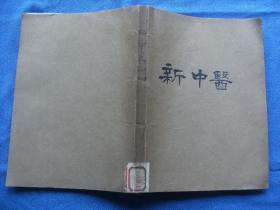 新中医1980年1-6期全年合订本