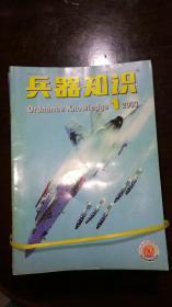 兵器知识2003年1-12期全年(缺第4期),11本合售,实物拍摄J