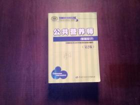 公共营养师 国家职业资格三级+基础知识 第2版 2本