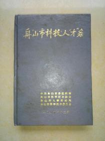 舟山市科技人才录(硬精装).