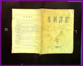 水利译丛1957 7