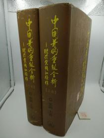 中国并购重组全析:理论、实践和操作(上、下)