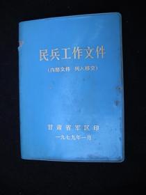 1979年华国锋时期出版的----64开本---【【民兵工作-文件】】---稀少