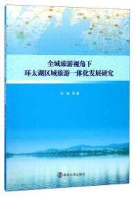 全域旅游视角下环太湖区域旅游一体化发展研究