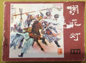 连环画:《说唐》之四【闹花灯】1981年1版1印
