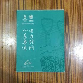2008电力强网心系奥运邮票纪念册