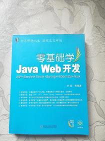 零基础学Java Web开发:JSP+Servlet+Sfruts+Spring+Hibernte