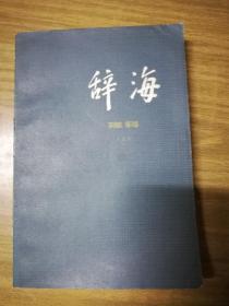 辞海 理科 (上)