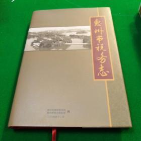 惠州市税务志