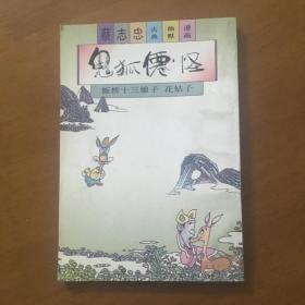 鬼狐仙怪(板桥十三娘子、花姑子)蔡志忠古典幽默漫画