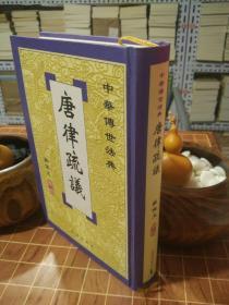 唐律疏议  刘俊文点校 中华传世法典   精装 一版一印
