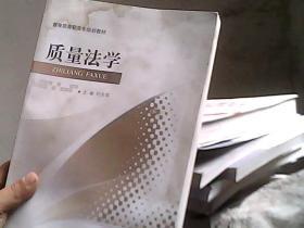 质量法学(前封皮上面有水印)