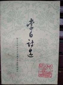 李白诗选(李北桂藏书)