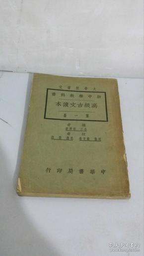 新中学教科书:高级古文读本 (第一册) 1929年出版    ----------- 全 店 满 66 包 邮