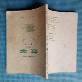 全日制十年制学校初中课本(试用本) 数学 第二册