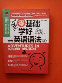 零基础学好英语语法